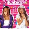 【映画】「下妻物語」(2004年) 観ました。(オススメ度★☆☆☆☆)