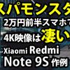実売2万円前半 Xiaomi Redmi Note9Sのカメラ画質は如何に