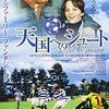 サッカー映画3本勝負「天国へのシュート」(2004年)の巻