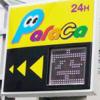 パラカ(4809)について