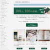 【愛用品】自分の測量野帳をコクヨの「100人、100の野帳。」に投稿してみた話し。