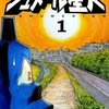 2009年の漫画シーンをオヤジ漫画中心に振り返る