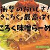 板橋区成増で絶品味噌ラーメン!麺屋きころくの限定麺を食べてきた