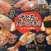 ダイエット~131日目~と、久しぶりの「はま寿司」と、「若山曜子さんのレシピ本」😃