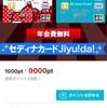 今だけ!Jiyu!da!カード発行だけで9000円相当のポイントがもらえる!フリーターでも発行可能なクレジットカード!