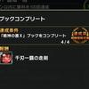 【ブレフロ2】アリーナブックミッション「戦神の書Ⅹ」コンプリート!