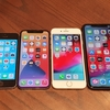 【iPhone 12 mini】歴代iPhoneとサイズ比較。iPhone 8より小型なのに5.4インチディスプレイの迫力