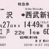 小江戸22号 特急券