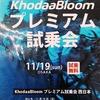KhodaaBloom プレミアム試乗会 開催‼