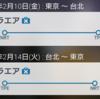台湾旅行決定♪