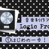 音楽制作アプリ< Logic Pro X >①はじめの一歩!