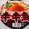 【激辛カップ麺レビュー】辛辛魚は魚粉感MAXで最高だった件