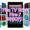 【~11/4 1:59迄】Fireタブレット7インチが3980円、Fire TV Stickが3980円など!Amazonデバイス割引後価格 まとめ