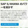 無料の「SAP Education Essentials Toolkit 」をリクエストしてみた