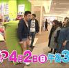 【4/2放送やすとものどこいこ】快適で動けなくなる魔法のソファ「Yogibo(ヨギボー)」が紹介!人をダメにするほど気持ち良い