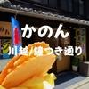 【川越食べ歩き】菓子屋横丁から引っ越し?「かのん」鐘つき通りで名物たこせん!
