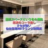 仙台空港ANAラウンジ訪問記。場所・利用方法・ドリンクやフード・設備をご紹介。こじんまりとしていても、コンセプトはしっかりANA。【Sendai Airport ANA Lounge】
