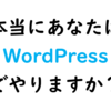 【IT】WordPressでのサイト作りに向いている人はこんなキャラ