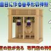 すだれを付けた箱型神殿 モダン神棚
