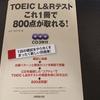 『TOEIC L&Rテストこれ1冊で800点が取れる!』の感想
