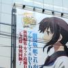 『劇場版艦これ』のブルーレイ&DVDのソフマップ広告。ソフマップなんば店ザウルス1ソフト館【日本橋(大阪)】