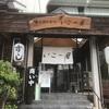奈良県五條市の寿司屋さんの【いこ~屋】でランチを食べに行って来た!