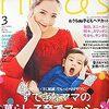 nina'sは自分のお洒落無縁ぶりにカツを入れたいママのためのバイブル雑誌だ