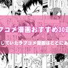 面白いラブコメ漫画おすすめ30選!