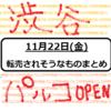 【11月22日(金)】転売されそうなものまとめ