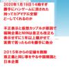 表示不正 仮想恋愛サクラ 多重IDを指摘して1年以上 これ福岡の中国人社長で韓国企業NHNの傘下のやってる事