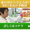 米ぬか多糖体(RBS)には免疫の調整作用がある!