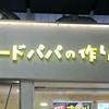 【シュー1個85円】ビアードパパのデリバリーを一番安く注文する方法!クーポン・出前館・ウーバー・menu