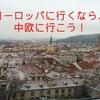 ヨーロッパなら中欧!チェコの首都・プラハでおすすめの観光地ランキング6