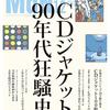 月刊MdN 2016年12月号(特集:CDジャケット90年代狂騒史) 雑誌 – 2016/11/5