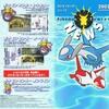 ポケモンセンターニュース 2002 Summer (2002年夏発行)