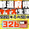 【都道府県クイズ生活】第326回(問題&解説)2020年4月20日