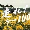 思い出のドラマ現代劇編10 走れ!ケー100