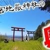 """宮地嶽神社の奥の奥の奥の一番上は""""最高の眺め""""だったから、皆も行って欲しい。【宮地嶽神社④ラスト】"""
