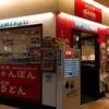 【近江町へ移転→閉店】「特製ちゃんぽん」長崎出島(はくさん街道市場)