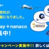申込期間終了 ANA QUICPay+nanaco