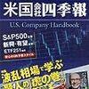 米国個別株か、S&P500インデックスか?