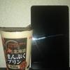 北海道フェアで購入した「北海道まんぷくプリン」を食べてみた