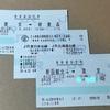 乗鉄 東京→北海道(室蘭)