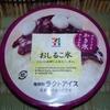 今日からの新商品 関東・愛知限定のアイス おしるこ氷