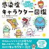 感染症キャラクター図鑑