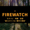 FireWatch - ラストにガッカリした人必見! 本当の真相を考察(ネタバレ)