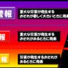 【特別警報】気象庁は20日10時05分に長崎県五島・対馬に『大雨特別警報』を発表!『特別警報』の発表は昨年7月に発生した『西日本豪雨』以来!21日06時までに九州北部地方では180mm、九州南部・四国地方では150mmの予想!
