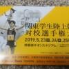 関東インカレは観覧不可か? 連続ラン挑戦536日目