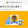 【2017年6月】【はてなブログ】Google Adsenseの承認と設定方法をまとめたよ!