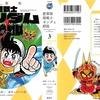 超戦士ガンダム野郎 新装版3巻[やまと虹一]感想、組み換えSD『紅武者<レッドウォーリア>』登場! 巻末にはカワグチ名人の対談が掲載!